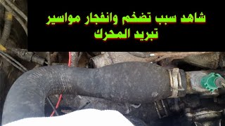 السبب الخفي لانفجار خراطيم تبريد السيارة؟؟ The hidden reason for the explosion of car coolant hoses