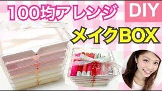 【100均DIY】コスメ収納BOX◆簡単ダイソーアレンジ!池田真子流デコレーション!Cosmetics Box Decor ideas thumbnail