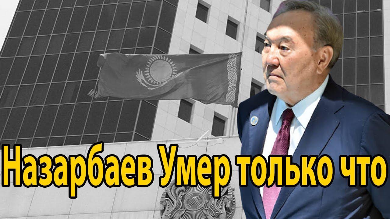 Срочно 15.04.21! В Казахстане объявлен траур