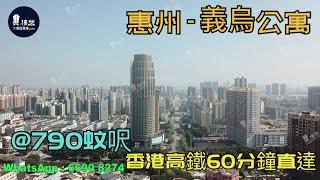 義烏公寓_惠州|@790蚊呎|香港高鐵60分鐘直達|香港銀行按揭(實景航拍) 2021