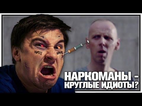 НАРКОМАНЫ - КРУГЛЫЕ ИДИОТЫ? - НАРЕЗКА СТРИМА (ЛУЧШЕЕ)   КОНСТАНТИН КАДАВР