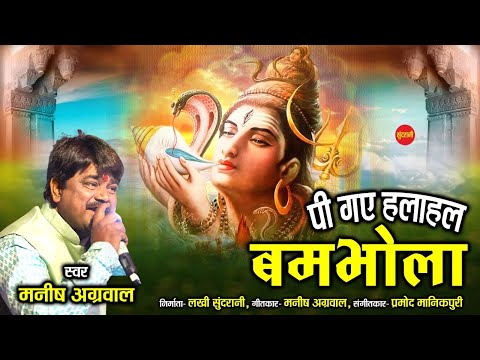 पी गए हला हला बम भोला - Pee Gaye Hala Hal Bam Bhola || Manish Agrawal (Moni) || Lord Shiva Song 2021