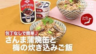 包丁なしで簡単♪さんま蒲焼缶と梅の炊き込みご飯|How To Make Cooked Rice with Saury and Plum