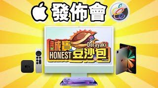 Apple發佈會 🍎誠實豆沙包版    懶人包 中文 AirTag iMac iPad Pro 紫色 iPhone TV 4K