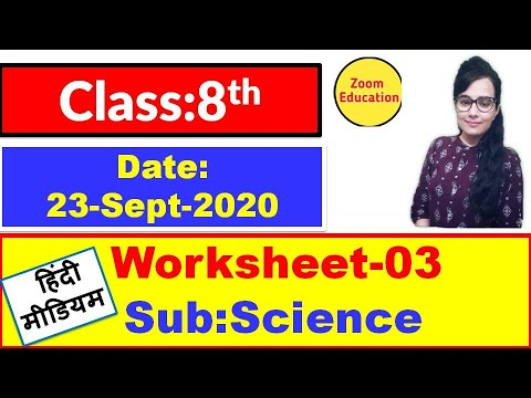 Doe Worksheet 03 Class 8 Science : HINDI MEDIUM : 23 Sept 2020