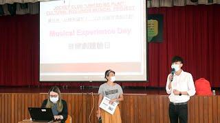 Publication Date: 2020-11-18 | Video Title: JCCTM-201009-音樂劇體驗