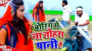 #Video - #धोबी गीत - #बोरिग में ना तोहरा पानी हैं - Shashi Shankar & Sabbu Shabnam - Dhobi Geet New