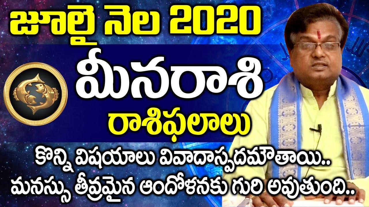 మీనరాశి జూలై నెల రాశిఫలాలు 2020 I Meena Rasi Phalalu July 2020 in Telugu I Everything in Telugu