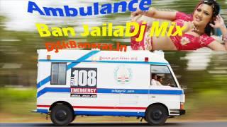 Ambulance Ban Jaila _एम्बुलेंस बन जाईला-DjSkBanaras