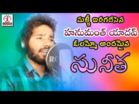 Super Hit Dj Folk Song | Andamaina Sunitha | Hanmanth Yadav Gotla | Lalitha Audios And Videos