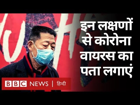 China से आया Corona virus कितना ख़तरनाक? (BBC ...