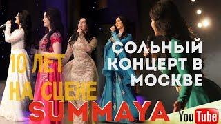 СУММАЯ  новый  концерт в Москве 2017