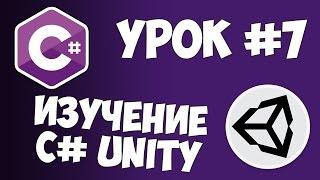 Unity C# уроки / #7 - События OnCollision и OnTrigger