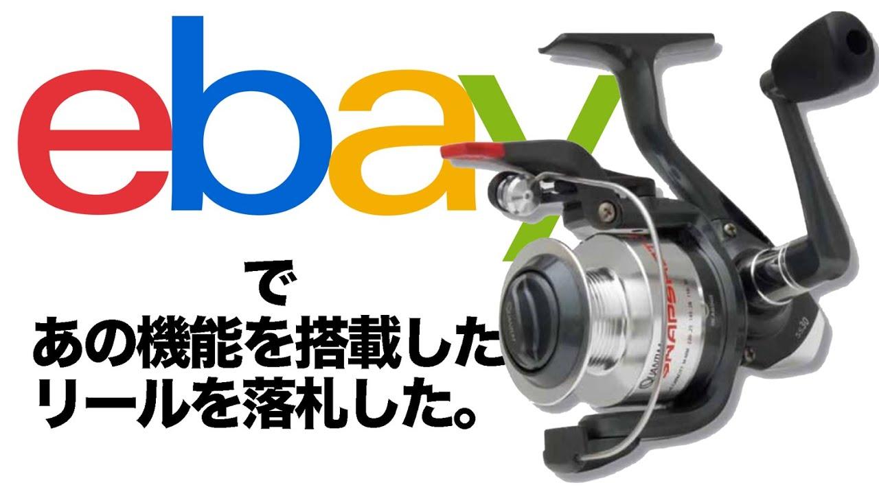 ebayであの機能がついた中古リールを買った