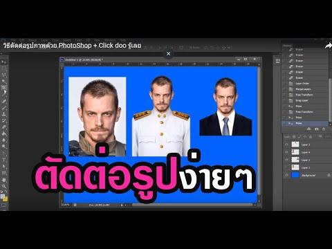 วิธีตัดต่อรูปภาพด้วย PhotoShop