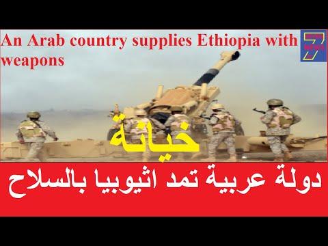 خيانة دولة عربية تمد اثيوبيا بالسلاح.معلقين:يجب طردها An Ara