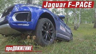 Ох, нелегкая это работа - Ягуара тащить на болото! Тест-Драйв Jaguar F-PACE 2016 про.Движение