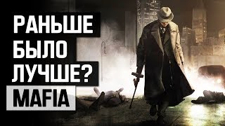 Mafia: Раньше было лучше?