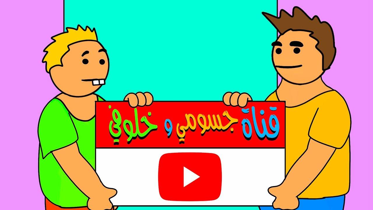 أبو حمودي يفتح قناة على يوتيوب 🤣🤣