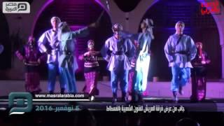 مصر العربية | جانب من عرض فرقة العريش للفنون الشعبية بالفسطاط