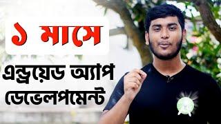 Full Android App Development Course Bangla Tutorial In 1 Month   App Making Tutorial   App Create