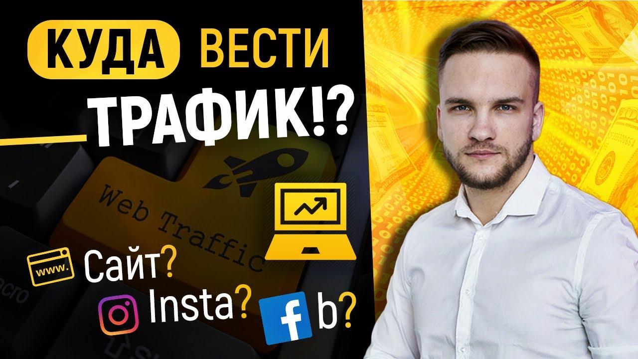 КУДА ЛИТЬ ТРАФИК? В инстаграм, на сайт или в социальные сети? ТОП-3 площадки трафика.
