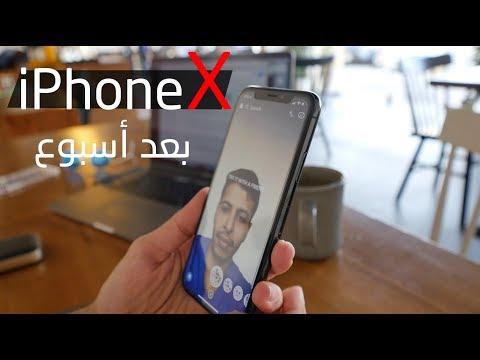 مراجعة آيفون X: أحد أقوى هواتف 2017 بلا شك!