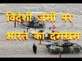 विदेशी जमीं पर भारत का दमखम|India stamina on foreign land