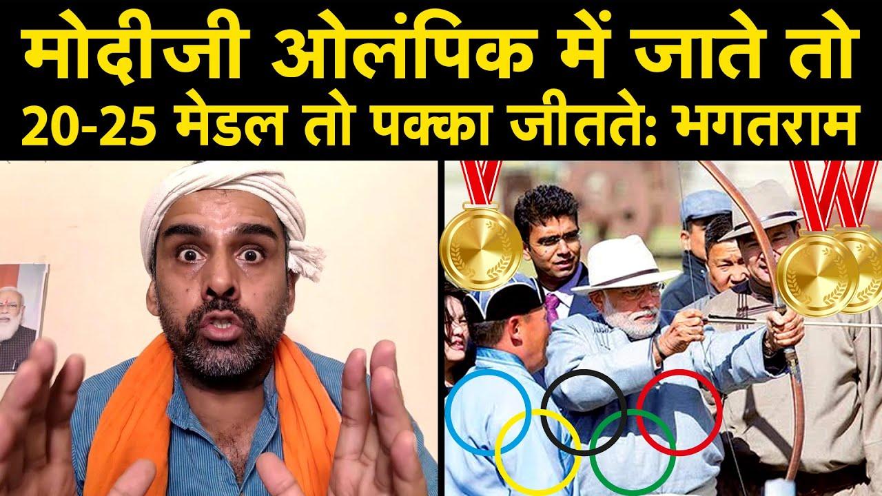 मोदीजी ओलंपिक में जाते तो कौन-कौन से मेडल जीतते, सुनिए BHAGAT RAM से I OLYMPICS MEDAL TALLY INDIA