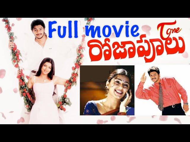 Roja Poolu Telugu Full Length Movie Sriram Bhoomika Chawla Youtube