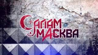 Фильм «Салам Масква» 2016 в HD качестве онлайн