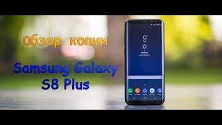 Samsung Galaxy S8 Plus | Видео обзор лучшей копии среди Китайских смартфонов | Распаковка