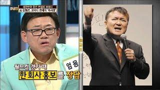 김형곤, 코미디 천재의