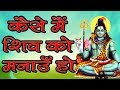 Download Kaise Main Shiv ko Manaau - कैसे मई शिव को मनाऊ || Manish Tiwari || Shiv Aradhna MP3 song and Music Video