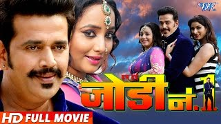Super Hit Bhojpuri Movie 2017 - Jodi No 1 - Ravi Kishan - Rani Chatterjee - Bhojpuri Full Film