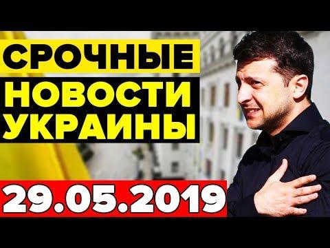 СРОЧНЫЕ НОВОСТИ УКРАИНЫ — 29.05.2019 — ЗЕЛЕНСКИЙ ПОЛУЧИЛ ОПЛЕУХУ