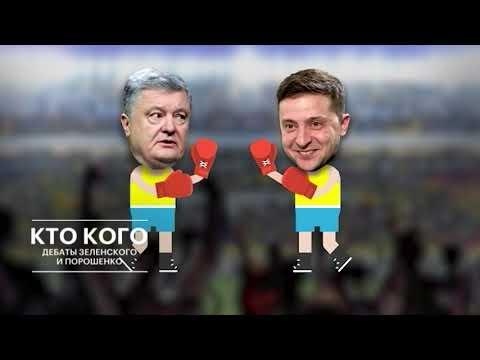 Дебаты Порошенко и Зеленского на Украине: кто из кандидатов победил?