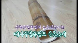 대나무 발목펌프 사용법 농촌재능나눔 사랑손힐링센터