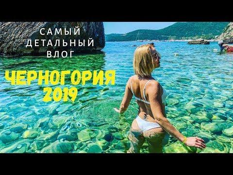 Черногория в деталях: лучшие пляжи Будвы, цены, еда, развлечения