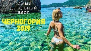 Черногория в деталях лучшие пляжи Будвы цены еда развлечения