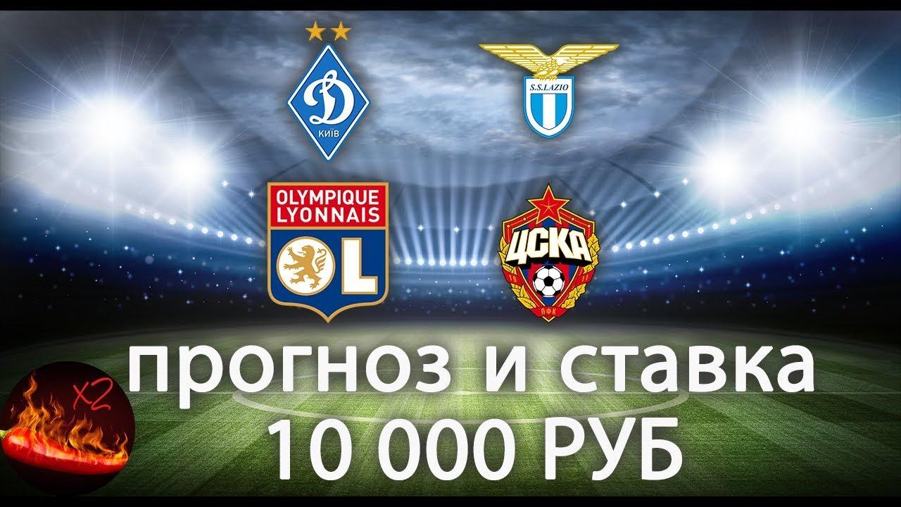 Прогноз на матч Динамо Киев - Лацио