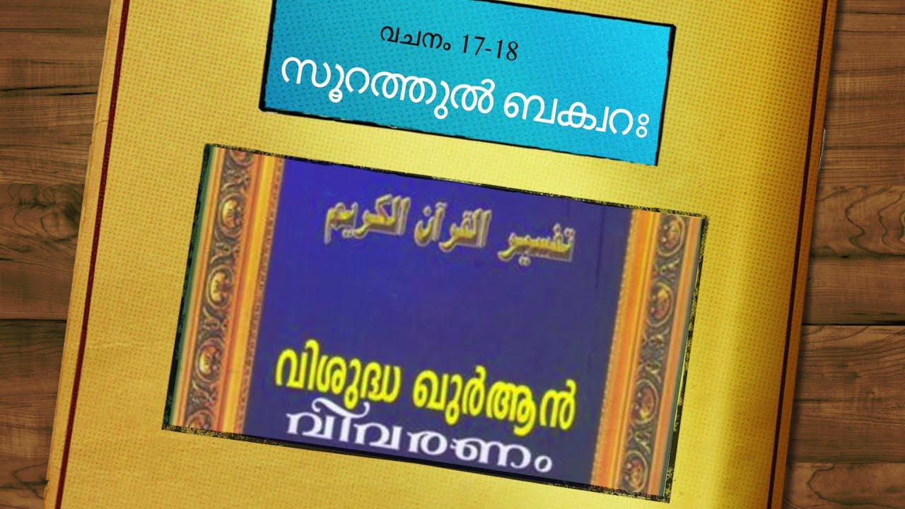 സൂറത്തുല് ബക്വറഃ തഫ്സീർ ഭാഗം-5 വചനങ്ങൾ 17-18   Surah Al Baqara Malayalam Tafsir Part-5 Verses 17-18