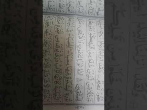 Surah-e-Noor Verse 34-35