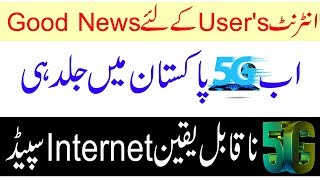 Pakistan succeeded in 5G (Now the Internet will Run 100% Fast)
