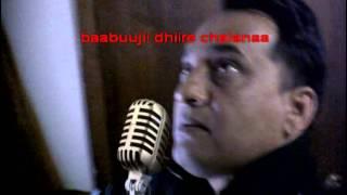 Babuji Dheere Chalna karaoke