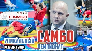 Самбо Чемпионат России -  2018