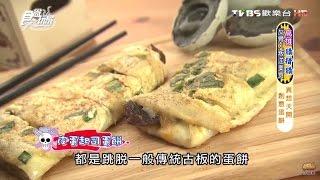 【高雄】蛋餅王 異想天開 創意蛋餅 食尚玩家 20160525