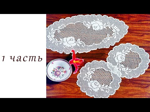 Схемы филейного вязания салфетки крючком