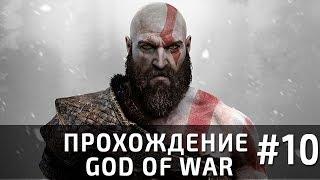 Прохождение God of War, часть 10