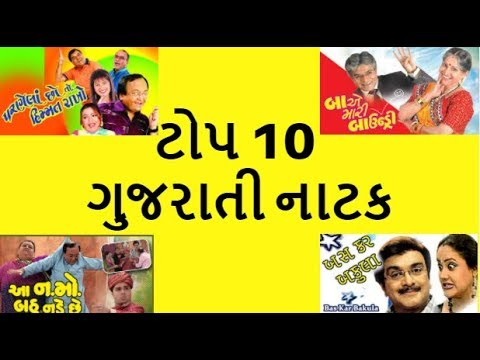 Top 10 Gujarati Natak ( ટોપ ટેન  ગુજરાતી નાટક )